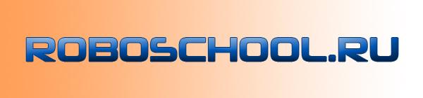 Roboschool.ru